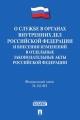 Федеральный закон о службе в органах внутренних дел РФ и внесении изменений в отдельные законодательные акты № 342-ФЗ